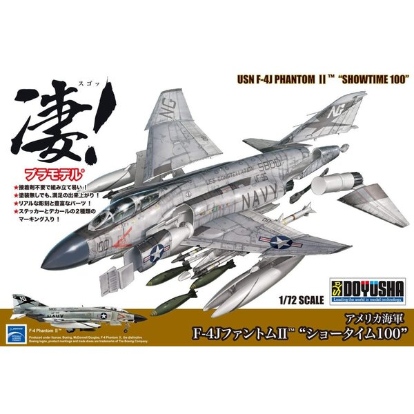 童友社 1/72 凄プラモデル アメリカ海軍 F-4JファントムII ショータイム100 色分け済みプラモデル 72-F4J-4500 idr-store 04