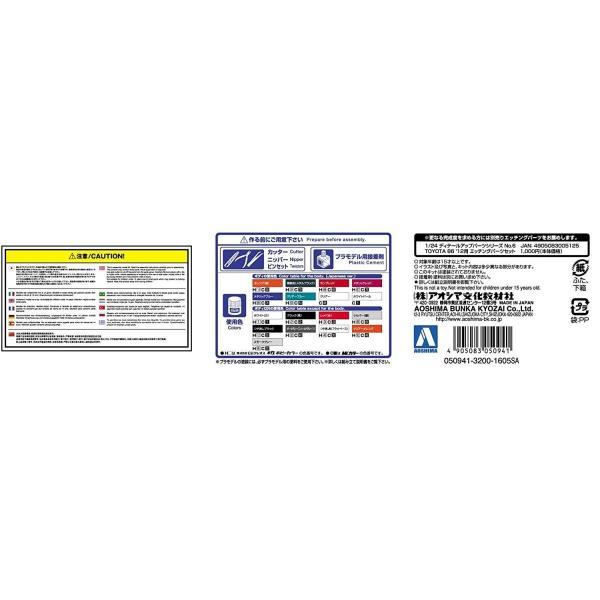 青島文化教材社 1/24 ザ・チューンドカー ZN6 TOYOTA 86 '12 GREDDY&ROCKET BUNNY VOLK RACI|idr-store|07