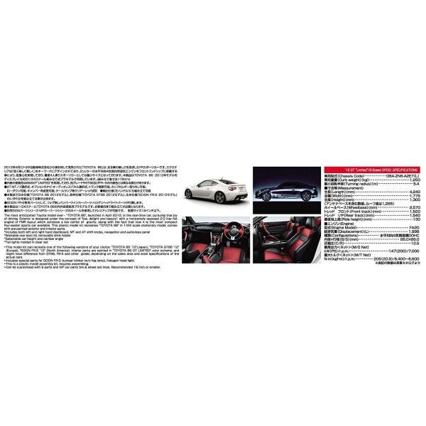 青島文化教材社 1/24 プリペイントモデルシリーズ No.35 トヨタ 86 2012 サテンホワイトパール 塗装済みプラモデル|idr-store|05