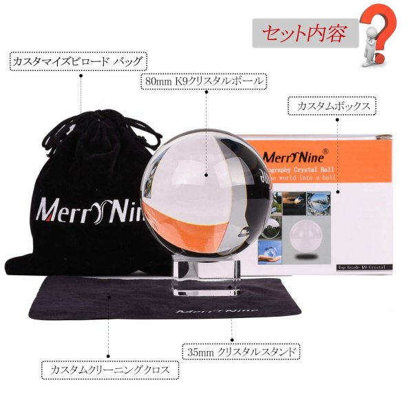 MerryNine クリスタルボール 60mm 80mm 110mm レンズボール 無色透明 水晶玉 ガラス玉 ガラスのボールクリスタル台座|idr-store|02