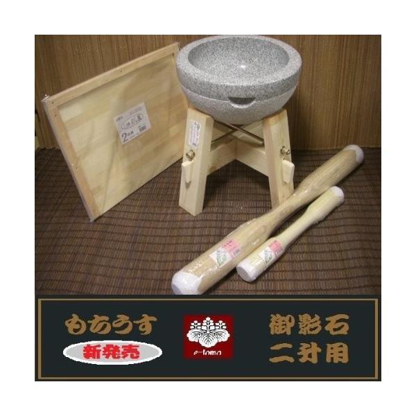 餅つき道具 二升用臼 調理器具 木台·うさぎ杵L1本·S1本·二升
