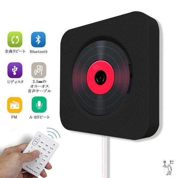 CDプレーヤー 新型 置き&壁掛け式ステレオ音楽システム ブルートゥース/FM/USB対応 LEDディスプレイ 小型 軽量 音楽再生/語学学