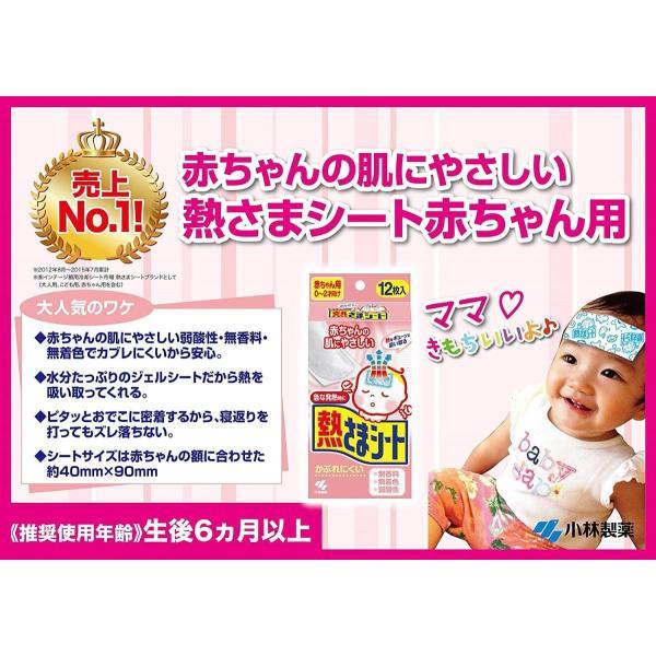まとめ買い熱さまシート 冷却シート 赤ちゃん用 12枚 ×4個 idr-store 07