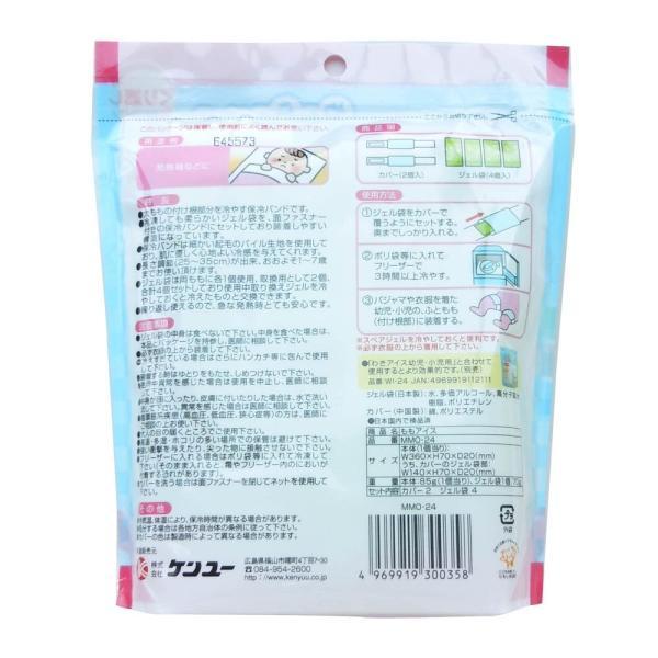 ケンユー 幼児 小児専用 太ももの付け根を保冷バンドで冷却 ももアイス(スペアジェル付)|idr-store|05