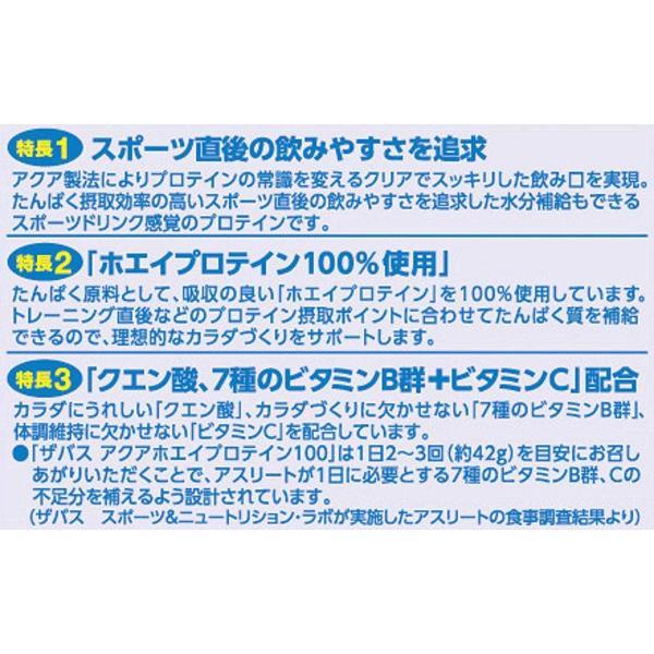 ザバス(SAVAS) アクアホエイプロテイン100 アセロラ風味40食分 840g|idr-store|02