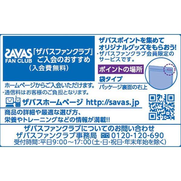 ザバス(SAVAS) アクアホエイプロテイン100 アセロラ風味40食分 840g|idr-store|03