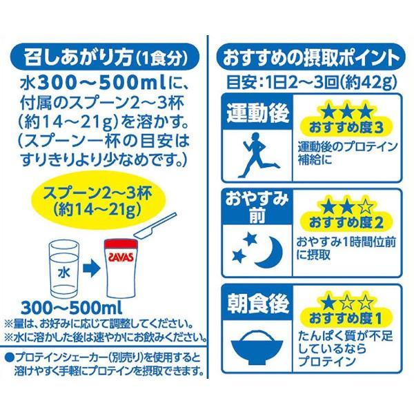 ザバス(SAVAS) アクアホエイプロテイン100 アセロラ風味40食分 840g|idr-store|07