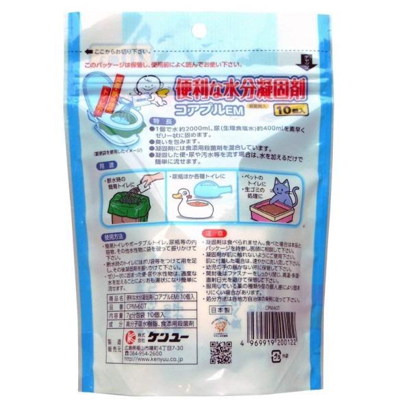 ケンユー 便利な水分凝固剤 コアプルEM (殺菌剤入)|idr-store|03