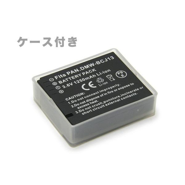 ATTOZEN パナソニック DMW-BCJ13 互換バッテリー 2個セット