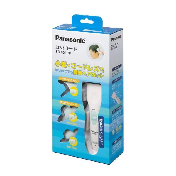 パナソニック カットモード 充電交流式 緑 ER503PP-G|idr-store|03