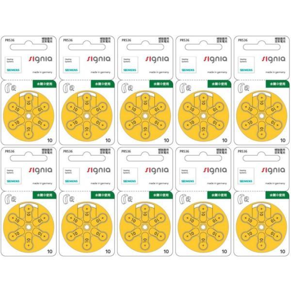 シグニア 補聴器電池 PR536 10パック(60粒入り) 空気電池|idr-store