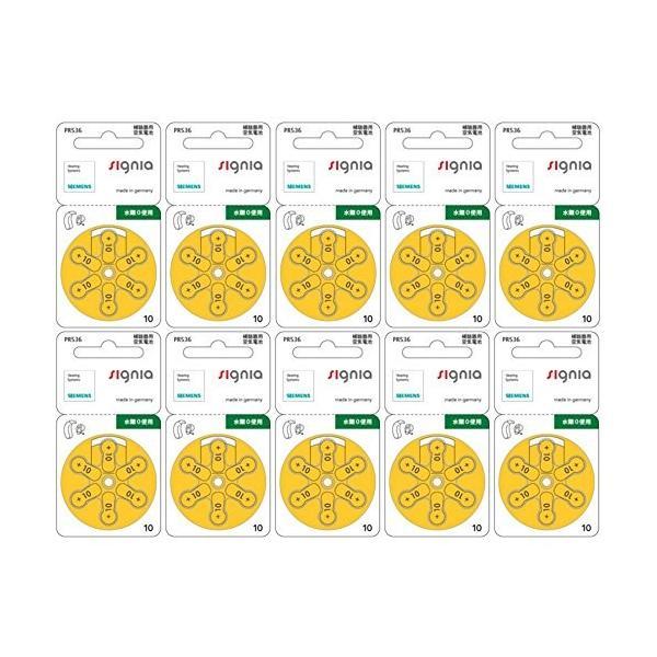 シグニア 補聴器電池 PR536 10パック(60粒入り) 空気電池|idr-store|03