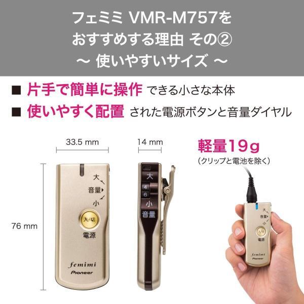 パイオニア ボイスモニタリングレシーバー フェミミ VMR-M757(N) idr-store