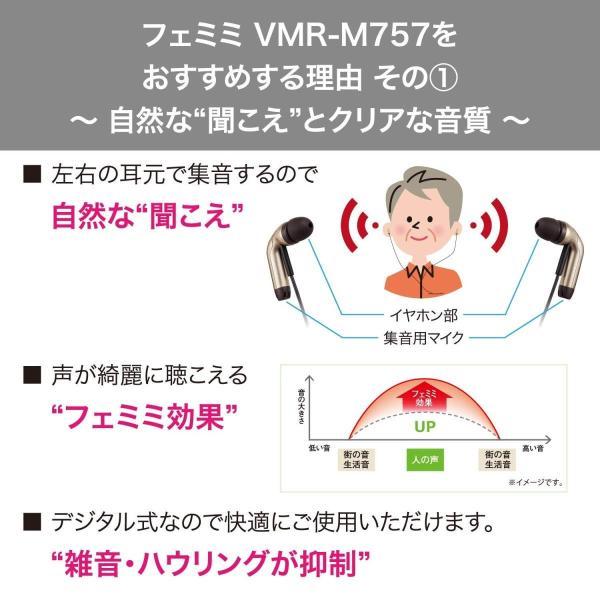 パイオニア ボイスモニタリングレシーバー フェミミ VMR-M757(N) idr-store 02