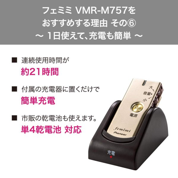 パイオニア ボイスモニタリングレシーバー フェミミ VMR-M757(N) idr-store 04