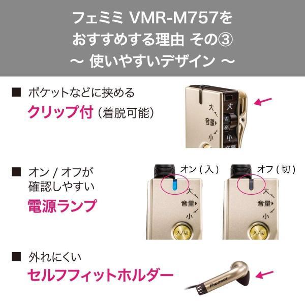 パイオニア ボイスモニタリングレシーバー フェミミ VMR-M757(N) idr-store 05