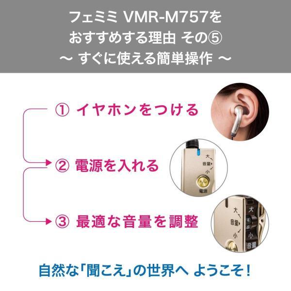 パイオニア ボイスモニタリングレシーバー フェミミ VMR-M757(N) idr-store 06