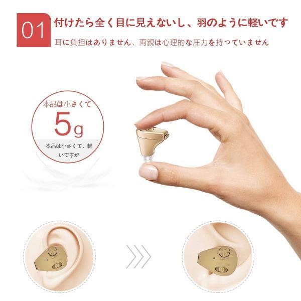 集音器 耳穴式 左右両用 デジタル イヤホンキャップ付き 肌色 軽量|idr-store