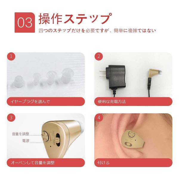 集音器 耳穴式 左右両用 デジタル イヤホンキャップ付き 肌色 軽量|idr-store|06