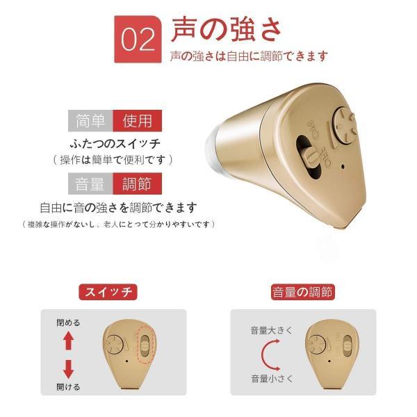 集音器 耳穴式 左右両用 デジタル イヤホンキャップ付き 肌色 軽量|idr-store|08