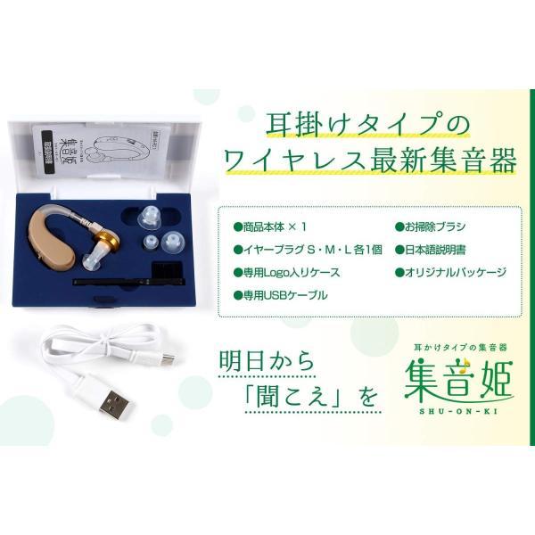Medicy(メディサイ) 耳掛けタイプの集音器 集音姫 充電式 左右両用 HA-RC2|idr-store|02