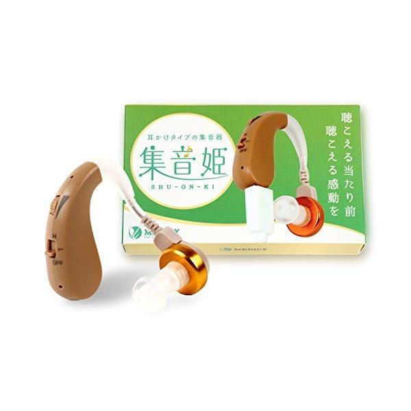 Medicy(メディサイ) 耳掛けタイプの集音器 集音姫 充電式 左右両用 HA-RC2|idr-store|03