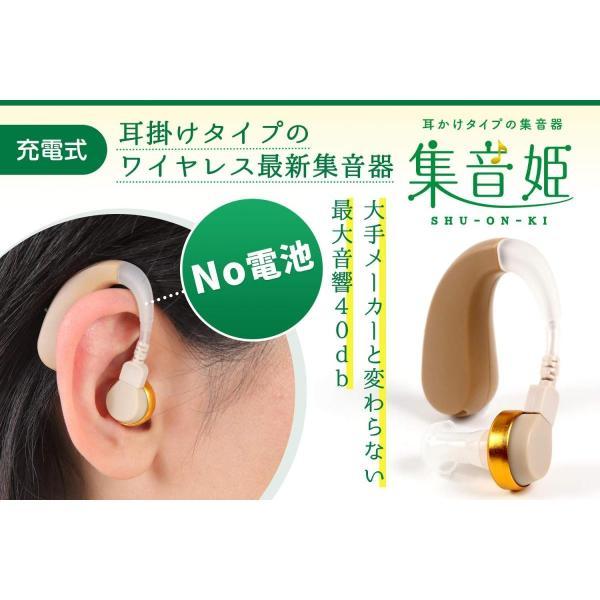 Medicy(メディサイ) 耳掛けタイプの集音器 集音姫 充電式 左右両用 HA-RC2|idr-store|06