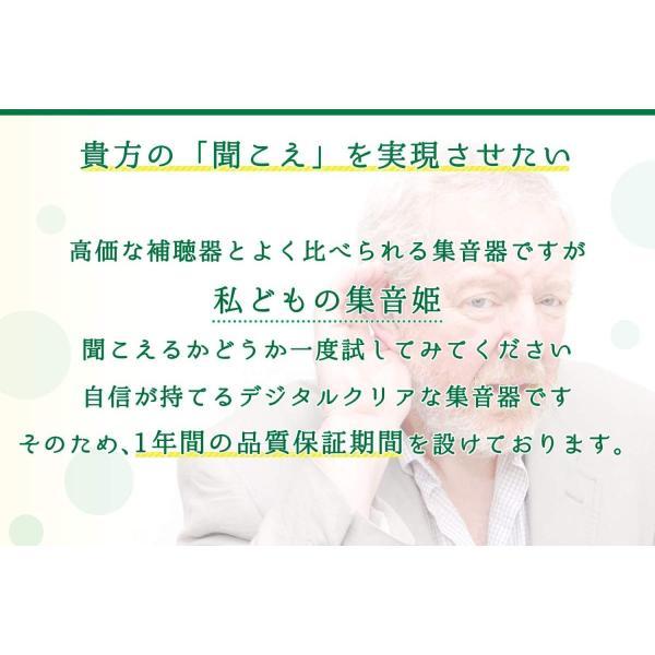 Medicy(メディサイ) 耳掛けタイプの集音器 集音姫 充電式 左右両用 HA-RC2|idr-store|08