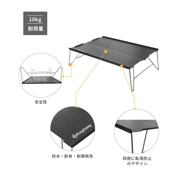 アウトドア テーブル ミニテーブル KingCamp ソロ キャンプ ローテーブル 折りたたみ コンパクト アルミ製 35*25cm 小型|idr-store|02