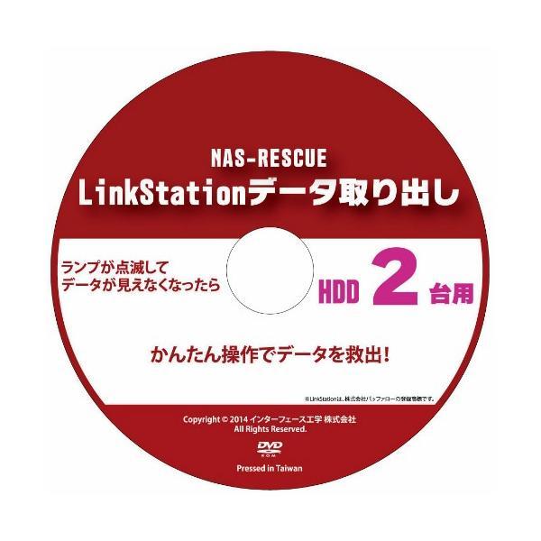 LinkStationデータ取り出しHDD2台用[NAS-RESCUEシリーズ]|ie-shop|02