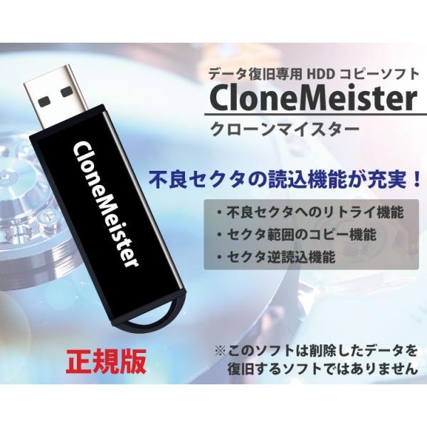 データ復旧用HDDコピーソフト CloneMeister(クローンマイスター)正規版|ie-shop