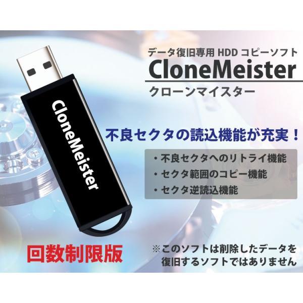 データ復旧用HDDコピーソフト CloneMeister(クローンマイスター)回数制限版|ie-shop