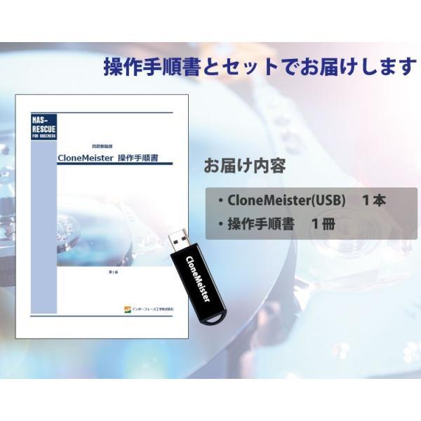 データ復旧用HDDコピーソフト CloneMeister(クローンマイスター)回数制限版|ie-shop|02