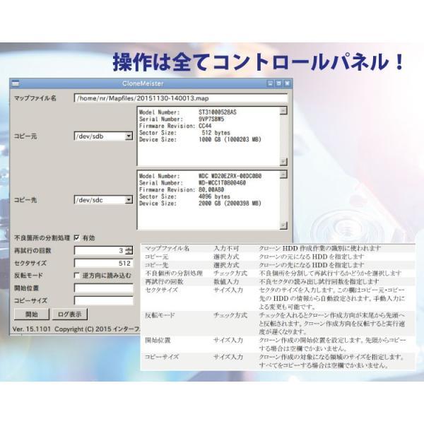データ復旧用HDDコピーソフト CloneMeister(クローンマイスター)回数制限版|ie-shop|03