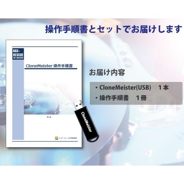 データ復旧用HDDコピーソフト CloneMeister(クローンマイスター)正規版|ie-shop|02