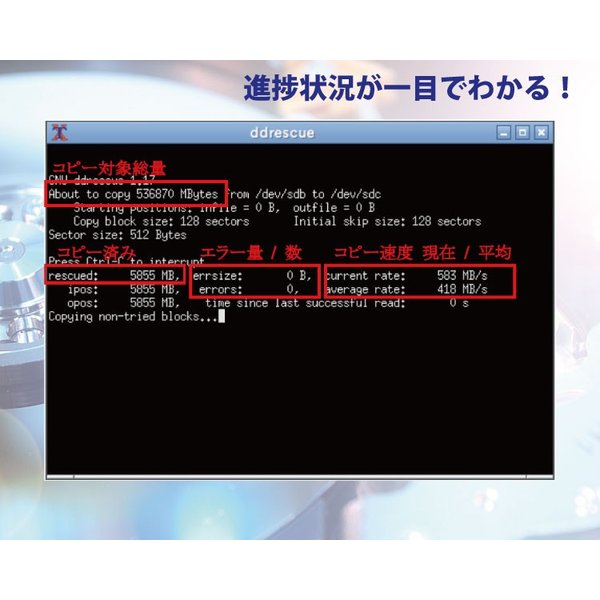 データ復旧用HDDコピーソフト CloneMeister(クローンマイスター)正規版|ie-shop|04