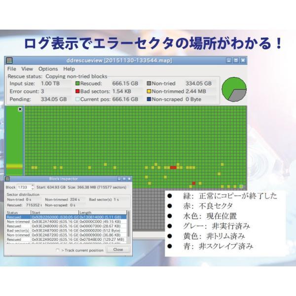 データ復旧用HDDコピーソフト CloneMeister(クローンマイスター)正規版|ie-shop|05