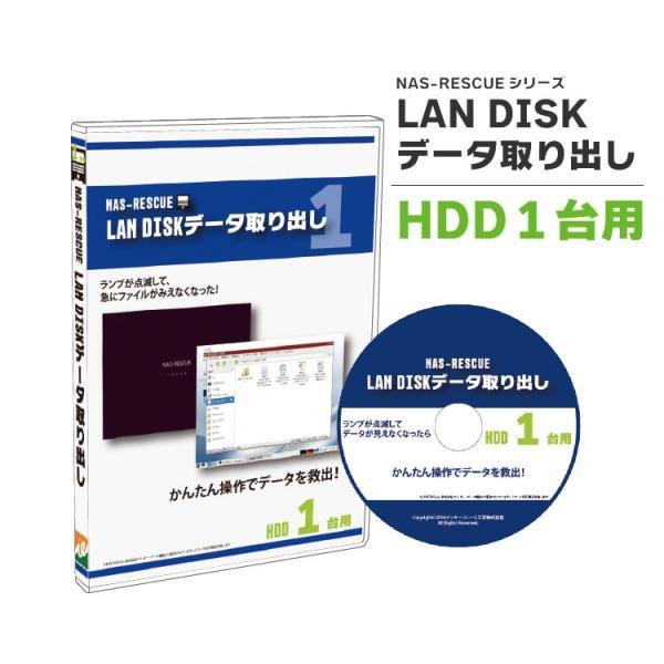 LAN DISKデータ取り出し1台用|ie-shop