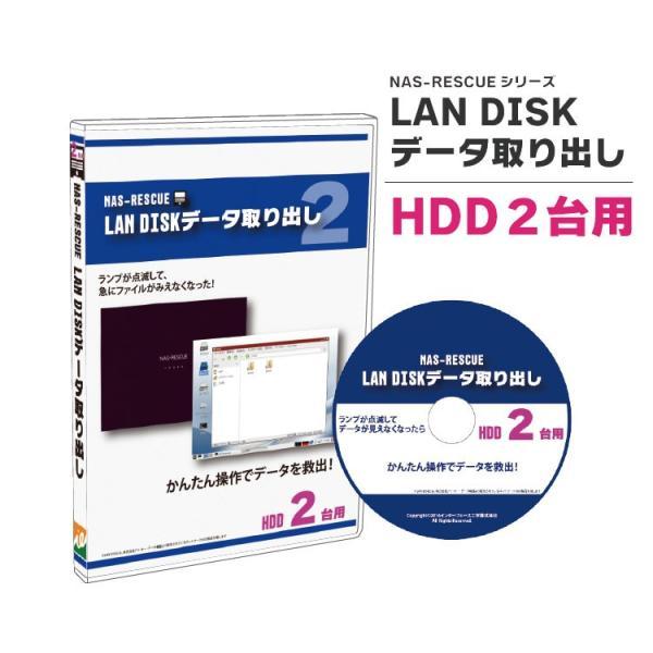 LAN DISKデータ取り出し2台用|ie-shop