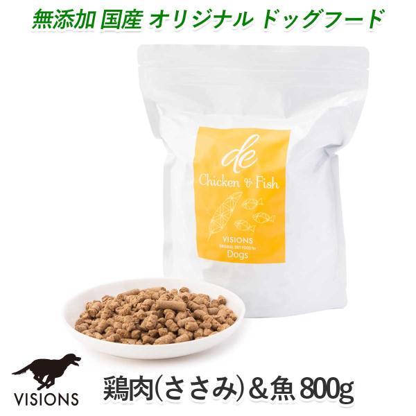 無添加 国産 ドッグフード チキン&フィッシュ 鶏肉(ささみ)と魚「800g」 visionsオリジナル