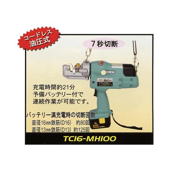 アーム産業 ARM 鉄筋カッター コードレス油圧式 TC16-MH100「代引不可」「メーカー直送」