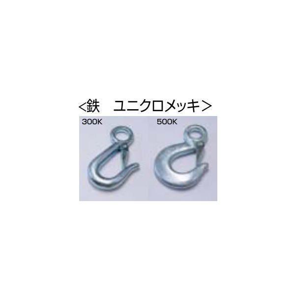 ひめじや 鉄ユニクロ 重量フック W-500K W2311