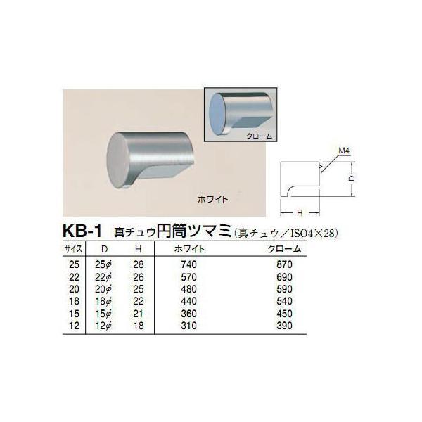シロクマ 白熊印 KB-1 真鍮円筒ツマミ 扉、家具用つまみ 20mm ホワイト