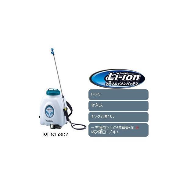 マキタ MAKITA MUS153DZ 14.4V 充電式噴霧器 バッテリー、充電器別売 15Lタンク
