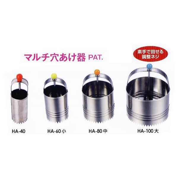 MKK モトコマ マルチ穴あけ器 HA-80 φ80mm