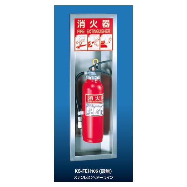 キョーワナスタ 消火器ボックス(半埋込) Lタイプ/サイン・文字付 KS-FEH105