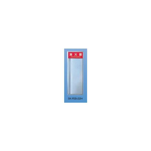 新協和 消火器格納庫 消火器ボックス  (全埋込型) SK-FEB-22H 神栄ホームクリエイト