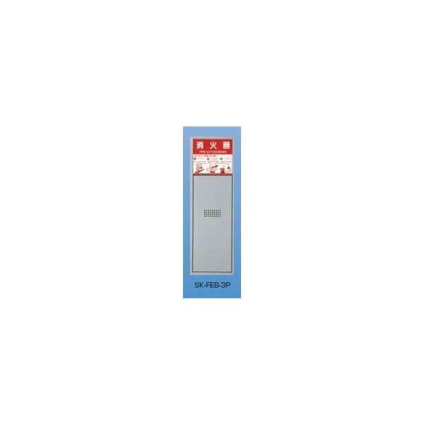 新協和 消火器格納庫 消火器ボックス  (全埋込型) SK-FEB-3P 神栄ホームクリエイト
