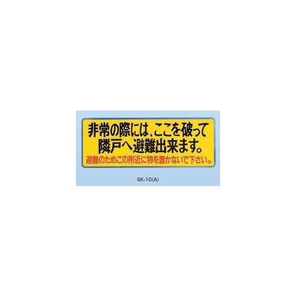 新協和 バルコニー避難ステッカー/避難器具ステッカー SK-10(A) 神栄ホームクリエイト
