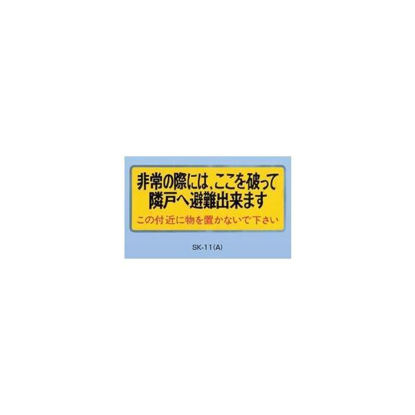 新協和 バルコニー避難ステッカー/避難器具ステッカー SK-11(A) 神栄ホームクリエイト